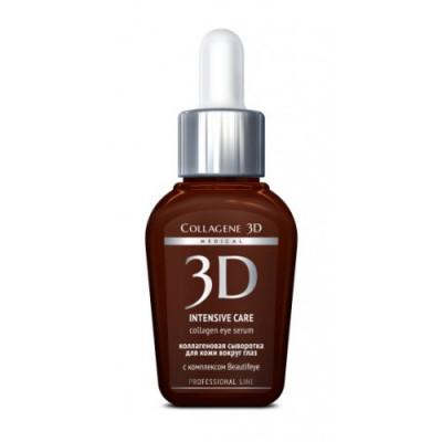 Сыворотка для глаз глобальный уход Collagene 3D INTENSIVE CARE 10 мл: фото
