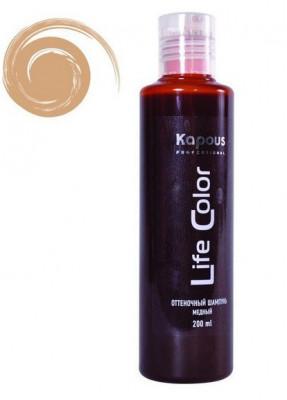 Шампунь оттеночный для волос Kapous Life Color Shampoo Песочный 200 мл: фото