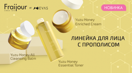 Тонер для лица ПРОПОЛИС EVAS  Fraijour Yuzu Honey Essential Toner 250 мл: фото