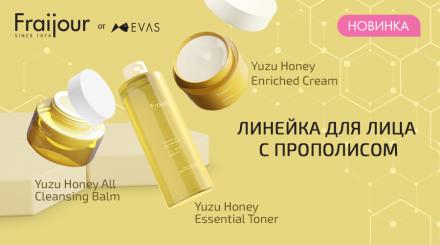 Крем для лица ПРОПОЛИС EVAS  Fraijour Yuzu Honey Enriched Cream 50 мл: фото