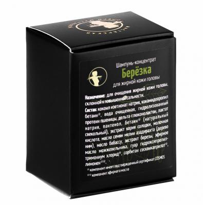 Твердый шампунь-концентрат Мастерская Олеси Мустаевой Березка 70г: фото